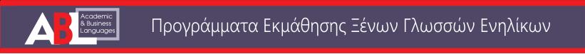 Προγράμματα Εκμάθησης Ξένων Γλωσσών Ενηλίκων