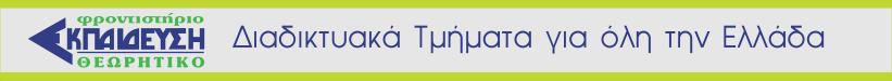 Διαδικτυακά Τμήματα για όλη την Ελλάδα